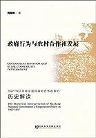 政府行为与农村合作社发展