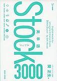 英単語Stock3000