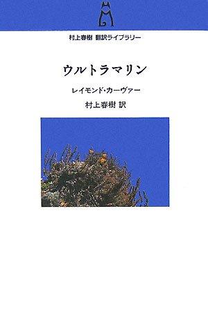 ウルトラマリン (村上春樹翻訳ライブラリー)