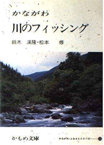 かながわ川のフィッシング (かもめ文庫(43))