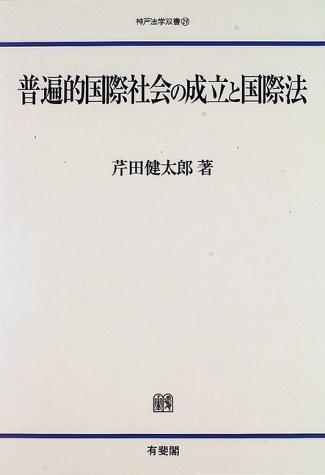 普遍的国際社会の成立と国際法 (神戸法学双書)