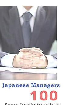 [Tony Roppon]のJapanese Managers100 (English Edition)