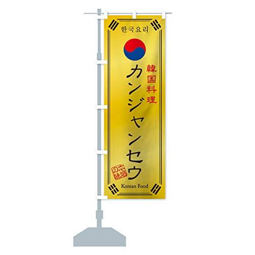 韓国料理/カンジャンセウ のぼり旗 サイズ選べます(ジャンボ90x270cm 左チチ)