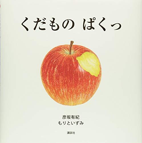くだもの ぱくっ (講談社の創作絵本)