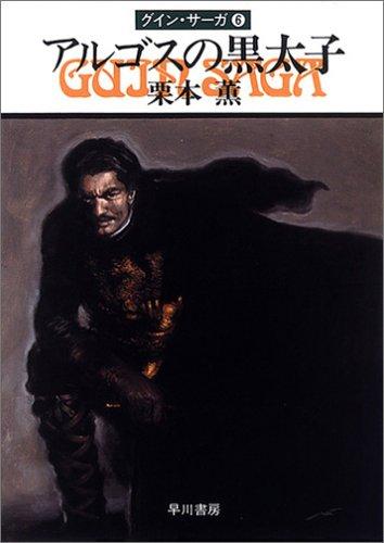 アルゴスの黒太子―グイン・サーガ(6) (ハヤカワ文庫JA)
