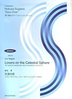 Lovers on the Celestial Sphere: for Soprano Saxophone, Tenor Saxophone and Piano
