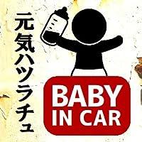 レトロ看板風 元気ハツラチュ BABY IN CAR カー マグネットステッカー