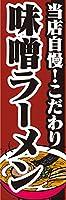 『60cm×180cm(ほつれ防止加工)』お店やイベントに! のぼり のぼり旗 当店自慢!こだわり 味噌ラーメン