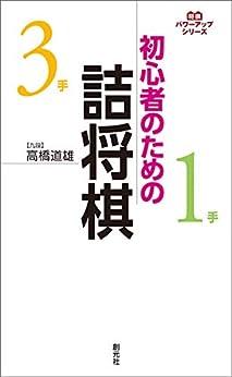 [高橋 道雄]の初心者のための詰将棋 将棋パワーアップシリーズ