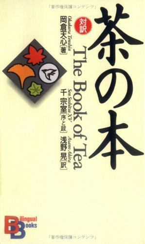 茶の本 (講談社バイリンガル・ブックス)の詳細を見る