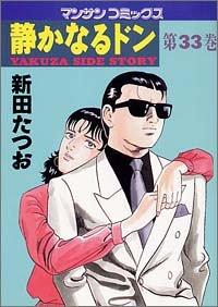 彩子 ネタバレ 静かなるドン 『静かなるドン』5分でわかる!名作ヤクザ漫画108巻分の魅力をネタバレ