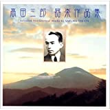 高田三郎:器楽作品集