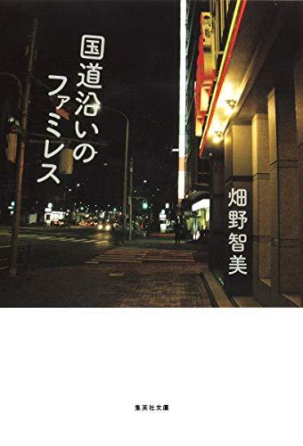 国道沿いのファミレス (集英社文庫)