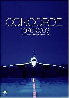 コンコルド 1976~2003 ―超音速飛行の27年 [DVD]