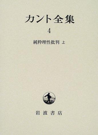 カント全集〈4〉純粋理性批判(上)