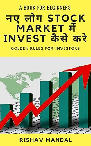 नए लोग STOCK MARKET में INVEST कैसे करे (Hindi Edition)