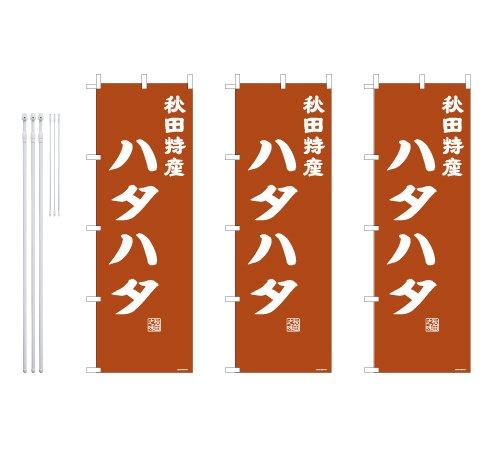 デザインのぼりショップ のぼり旗 3本セット ハタハタ 専用ポール付 レギュラーサイズ(600×1800) 標準左チチテープ BAK409
