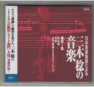 日本音楽集団による三木稔の音楽 第1集「天如」