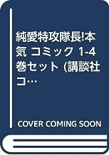 純愛特攻隊長!本気 コミック 1-4巻セット (講談社コミックスフレンド B)