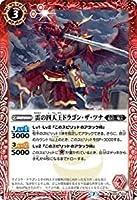 雷の四天王ドラゴン・ザ・ツナ R バトルスピリッツ 紫電一閃 bs54-002