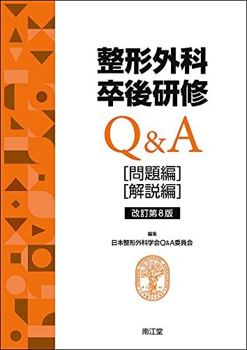 整形外科卒後研修Q&A(改訂第8版): 問題編/解説編