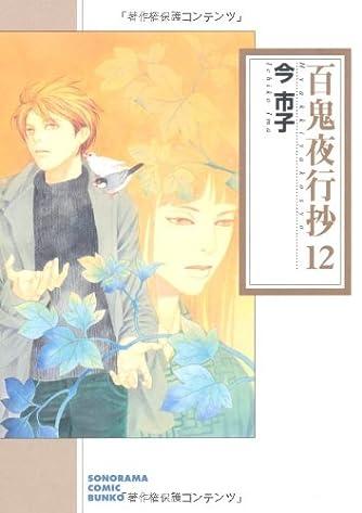 百鬼夜行抄12 (ソノラマコミック文庫)