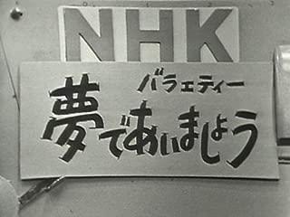 夢であいましょう(NHKオンデマンド)