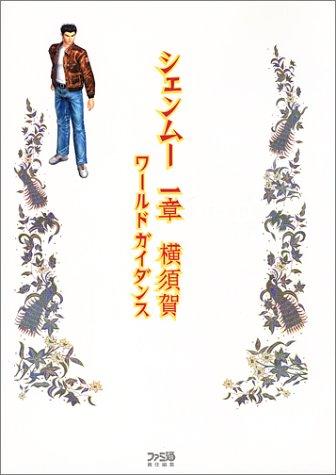 シェンムー一章 横須賀ワールドガイダンス