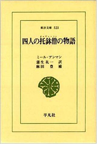 四人の托鉢僧(ダルヴェーシュ)の物語 (東洋文庫)