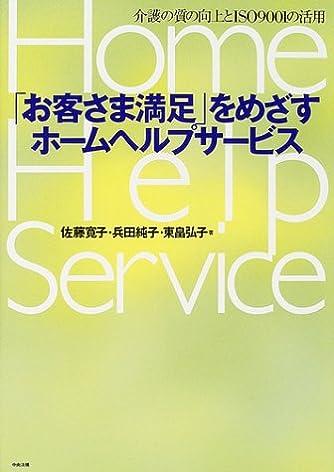 「お客さま満足」をめざすホームヘルプサービス―介護の質の向上とISO9001の活用