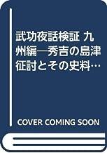 武功夜話検証 九州編―秀吉の島津征討とその史料集