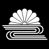 家紋ステッカー 『 菊水 』 屋外長期シート (9cm×13cm, 白)