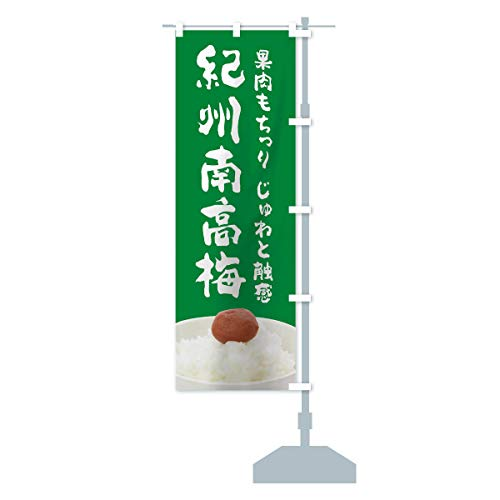 紀州南高梅 のぼり旗 チチ選べます(レギュラー60x180cm 右チチ)