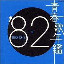 青春歌年鑑 1982