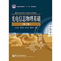 """Higher education """" second five"""" planning materials Optoelectronic Information Science and Engineering majors planning materials : Optical Information physical basis ( 2nd Edition )(Chinese Edition)"""