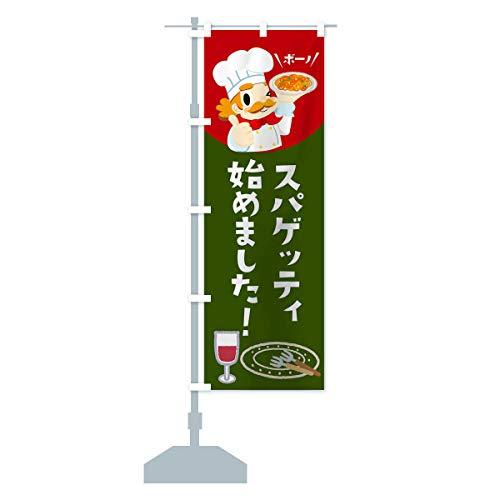 スパゲッティ始めました のぼり旗 サイズ選べます(ハーフ30x90cm 左チチ)