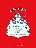 バンド・スコア 軽音☆超人気J-POPコレクション
