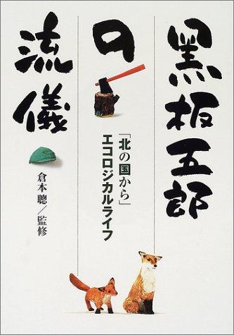 黒板五郎の流儀―「北の国から」エコロジカルライフ (MUSASHI BOOK)