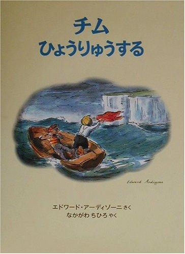 チムひょうりゅうする―チムシリーズ〈8〉 (世界傑作絵本シリーズ・イギリスの絵本)の詳細を見る