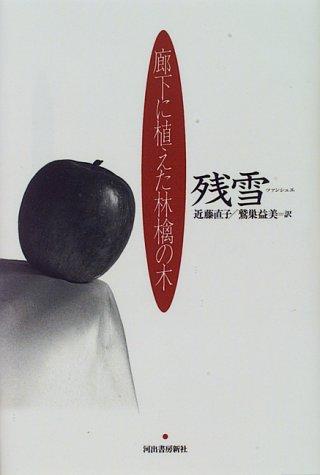 廊下に植えた林檎の木