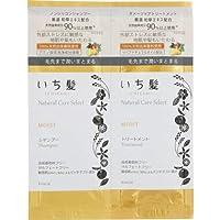 いち髪 Natural Care Select モイストシャンプー&トリートメント ミニパウチ 1セット