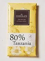 Nello ビーントゥバー Bean To Bar タンザニア Tanzania 80%