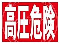 「高圧危険」 ティンサイン ポスター ン サイン プレート ブリキ看板 ホーム バーために