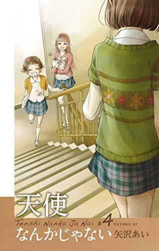天使なんかじゃない 新装再編版 4 (愛蔵版コミックス)