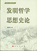 Invention on the history of philosophy(Chinese Edition)