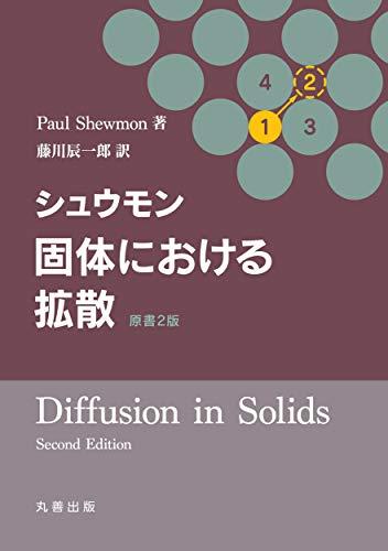シュウモン 固体における拡散 原書2版の詳細を見る