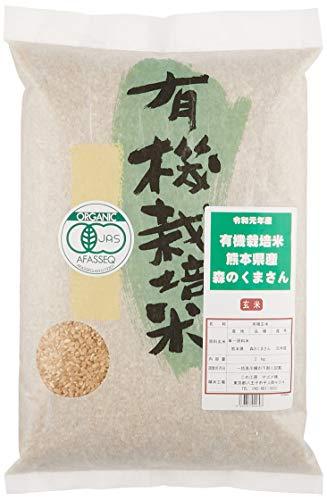 有機栽培米 熊本県産 森のくまさん 玄米 2kg