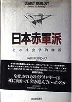 日本赤軍派―その社会学的物語