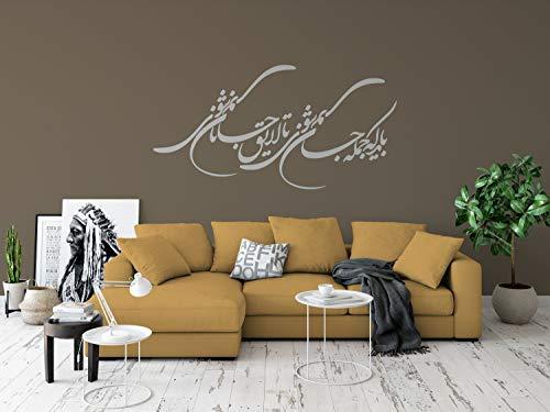 Persische Kalligraphie Kunst RUMI Vinyl Wandtattoo