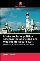A luta social e política nas províncias russas em meados do século XVII.: em materiais da Região Central da Terra Negra